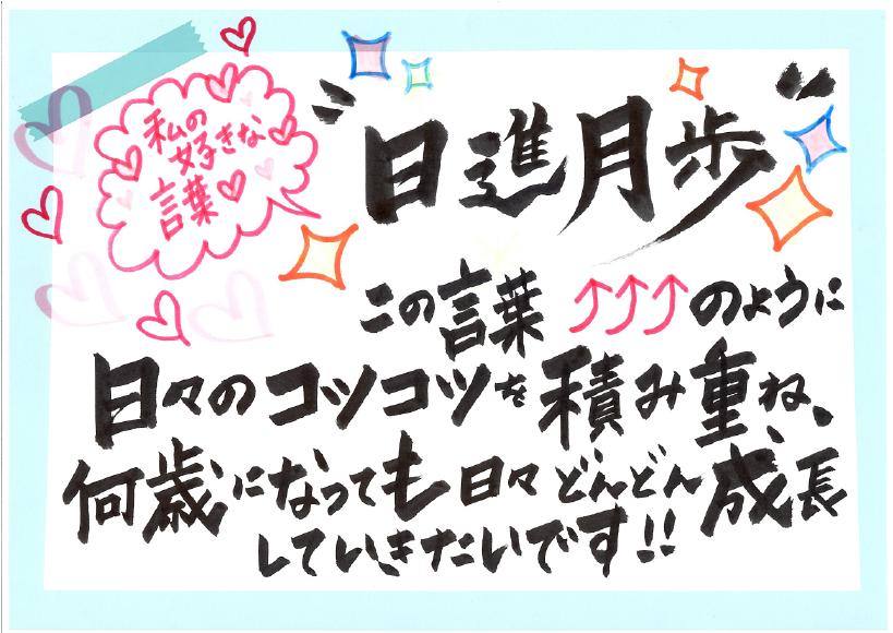 hashimoto_message