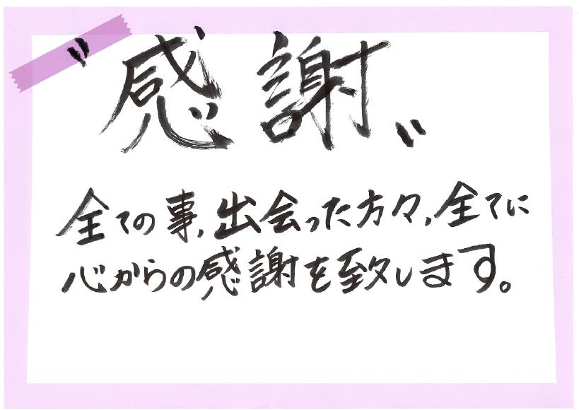 tsukamoto_message